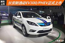 电动家轿新选择 长安新逸动EV300 / PHEV正式上市