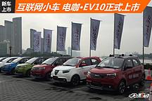 互联网小车 电咖·EV10正式上市