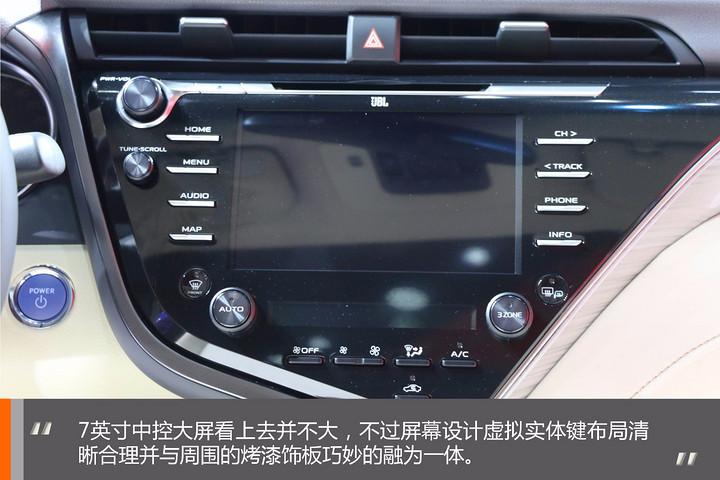 图解广汽丰田第八代凯美瑞双擎