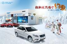 """这个冬天,北汽新能与车主有个暖心的""""约惠"""""""