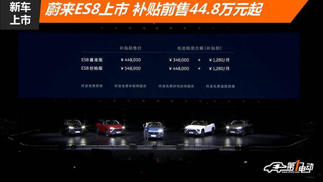 中大型纯电SUV蔚来ES8上市 补贴前售价44.8万元起