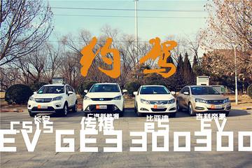 约驾丨续航300公里主流电动车温泉之旅大对决!赢的竟然是它?