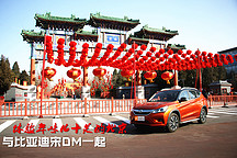 与比亚迪宋DM一起 体验年味儿十足的北京