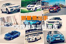三月十余款新车来袭,5-30万都有,北京5.4万中标的人必看!