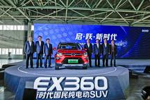 北汽新能源李一秀:将EX360打造成国民车新标杆