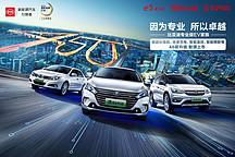 比亚迪e5 450、宋EV 400、秦EV 450北京智领上市  持续引领纯电动汽车市场