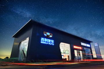 深耕北京新能源汽车市场 吉利新能源9家经销商联合开业