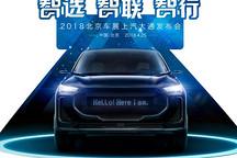 新车抢先看丨上汽大通纯电动概念SUV将于北京车展亮相
