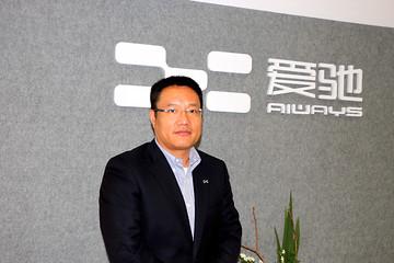 对话谷峰:爱驰汽车瞄准的是电动汽车主流市场