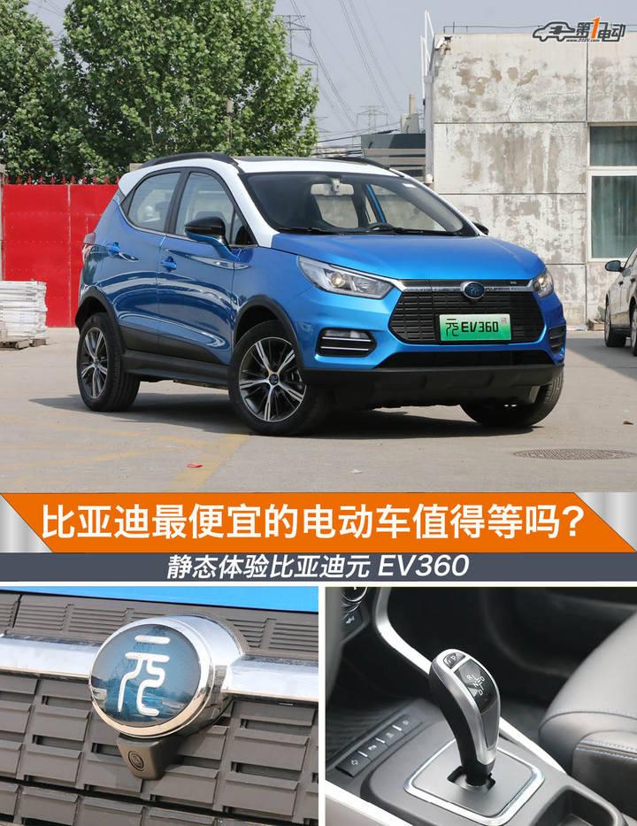 最便宜的电动车_中国最便宜的电动汽车VS同场燃油车,谁最值得买 电车资