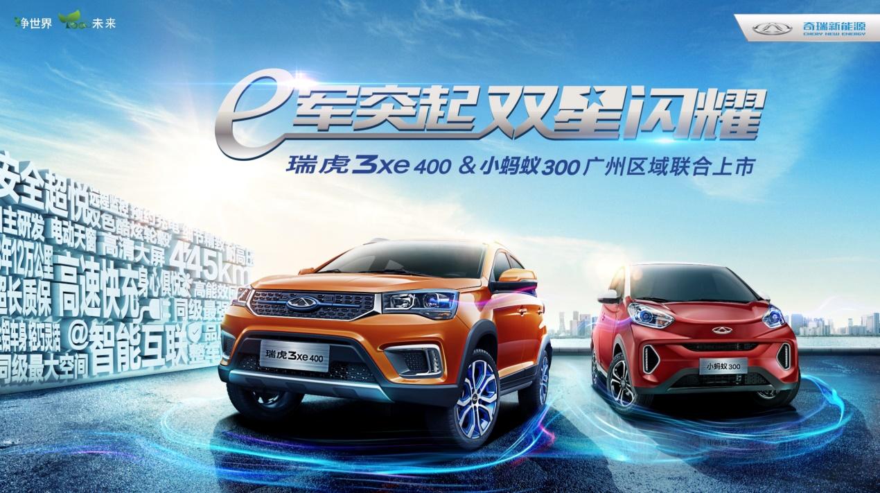 奇瑞新能源瑞虎3xe 400&小蚂蚁300华南区域联合上市