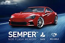 赛普拉斯推出全球领先的闪存解决方案 助力自动驾驶及工业领域的安全应用