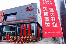 开启新能源购车新时代 比亚迪北京全新形象旗舰店环耀盛世盛大开业