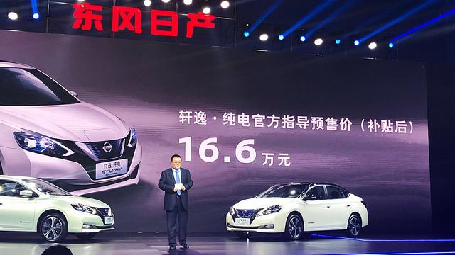 16.6万就能买的合资纯电动经典家轿 东风日产轩逸·纯电开启预售
