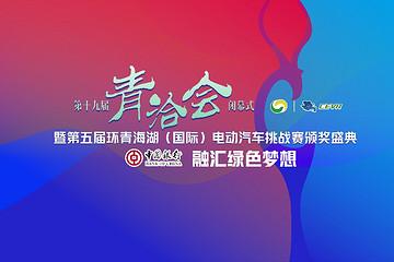 张纪中车晓将亮相第五届环青海湖电动汽车挑战赛颁奖盛典