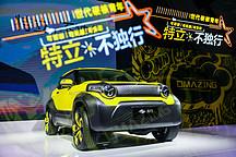 """帝亚一维发布""""帝行""""品牌 首款新能源车专为年轻人打造"""
