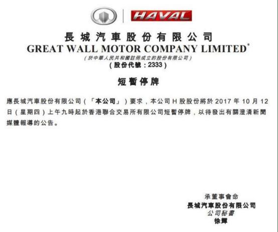 长城发布停牌公告 待澄清与宝马合资报道