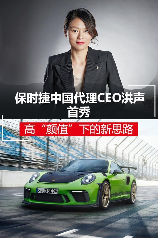 """保时捷中国代理CEO洪声首秀:高""""颜值""""下的新思路"""