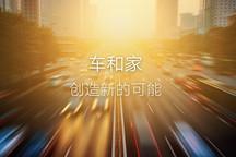 车和家与华晨汽车牵手 开展智能电动车研发/制造/供应链深度合作