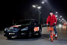 齐活!既能骑车也能打车,摩拜单车新增网约车通道