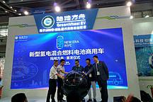 陆地方舟氢电混燃料电池客车深圳首发 首款纯电乘用车2018年底上市