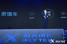 解析科大讯飞汽车产业布局:不只是智能语音,还有图像识别