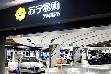苏宁易购汽车公司宣布成立,将会推广汽车超市