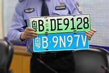 天津启用新能源汽车专用号牌,由5位升为6位