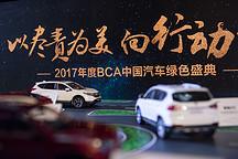 """车企带头植树,中国汽车人发起""""绿化中国""""行动"""