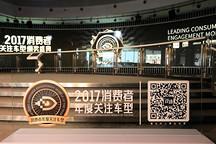 2017消费者年度关注车型揭晓,荣威ERX5成关注度最高电动汽车