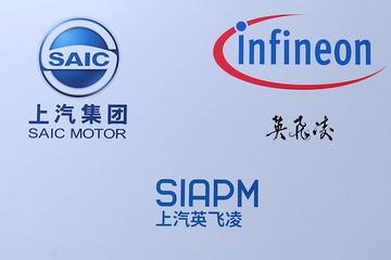 再添新伙伴,上汽携手英飞凌成立IGBT合资公司