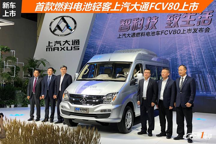 电动房车不远了,首款燃料电池上汽大通FCV80正式上市
