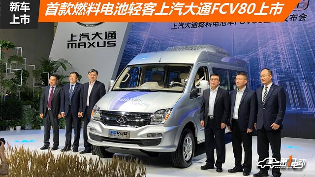 首款燃料电池宽体轻客上汽大通FCV80正式上市