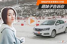 萌妹子告诉你 纯电动汽车冬季用车小妙招