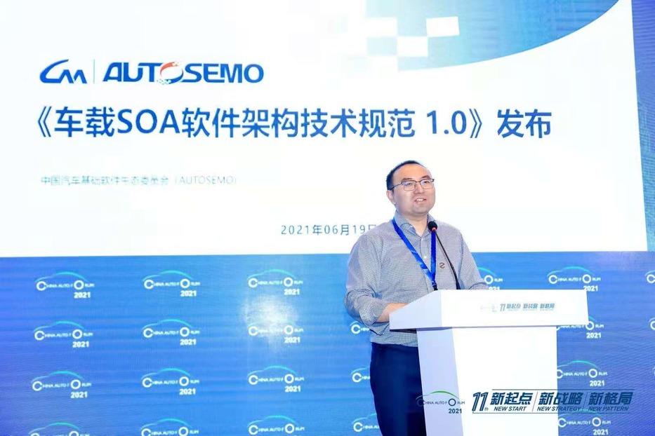 上汽零束孟超:AUTOSEMO发布《车载SOA软件架构技术规范1.0》