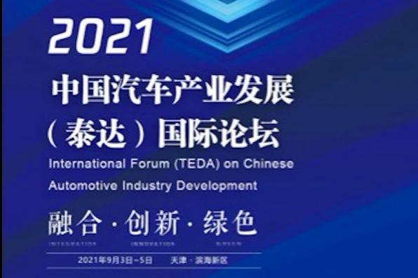 2021泰达汽车论坛最新会议日程