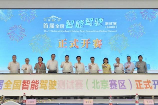 首届全国智能驾驶测试赛(北京赛区)在顺义火热开赛