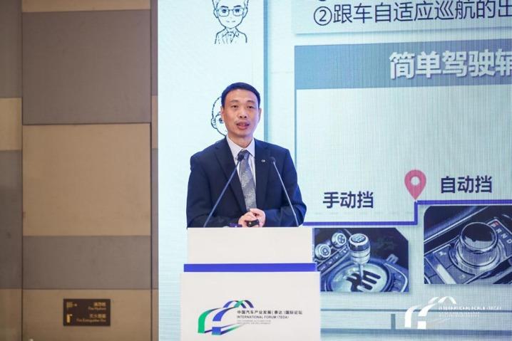 2021泰达汽车论坛 | 广汽集团吴坚:高级智能驾驶辅助应用与思考
