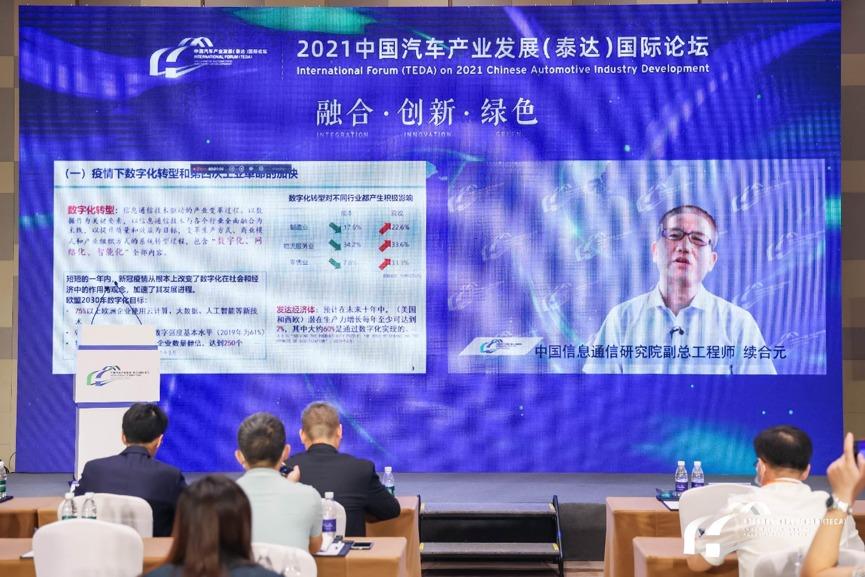 2021泰达汽车论坛 | 中国信息通信研究院续合元:汽车行业数字化转型的创新之路