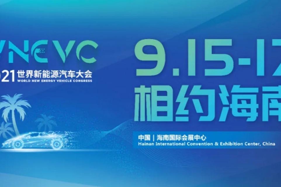 相约海南,共话新能源汽车高质量发展 ——2021世界新能源汽车大会9月15日海南海口开幕