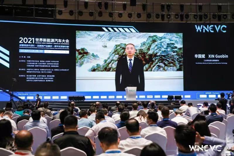 WNEVC 2021 |工信部辛国斌:通过综合施策加快推动新能源汽车高质量发展