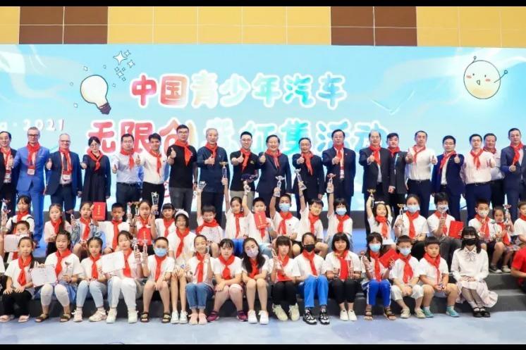 爱汽车、学汽车,争做小小汽车设计师——中国青少年汽车无限创意征集活动圆满落幕