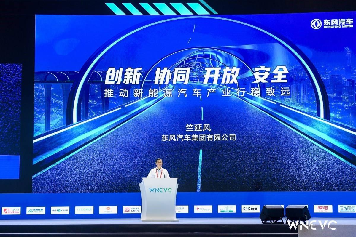 WNEVC 2021 |东风竺延风:创新、协同、开放、安全,推动新能源汽车产业行稳致远