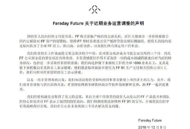 贾跃亭败诉恒大,FF全面停滞员工只领4000美元最低工资