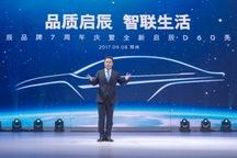 东风启辰品牌7周年庆暨全新启辰D60亮相预售活动成功举行