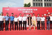 欣旺达惠州新能源产业园正式起航