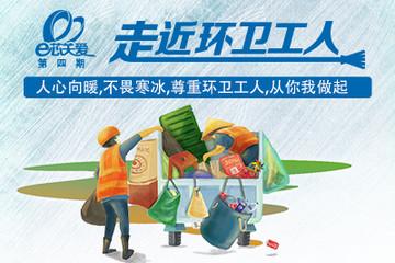 帝豪EV车友公益招募:e芯关爱·第四期 走近环卫工人