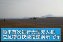 实拍顺丰无人机测试:航程3000公里