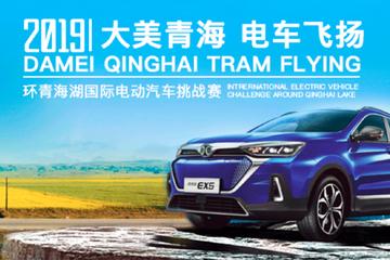 2019环青海湖国际电动汽车挑战赛
