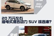 20万左右插混SUV该买谁?广汽新能源GS4 PHEV对比荣威eRX5